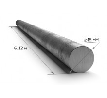 Арматура 18 мм А I/Круг (12м) гладкая