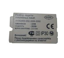 Блок защиты 1000 Вт галогенный и др. ЛН